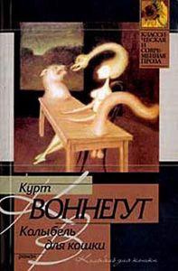Колыбель для кошки — Википедия