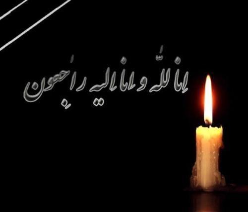 پیام تسلیت پدر Condolence Messages Nowruz Card Messages