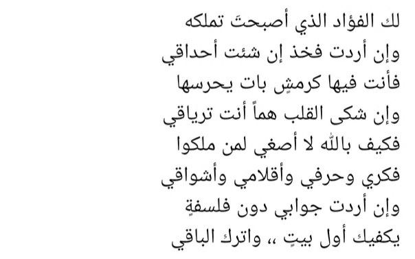 Pin By الفراشة On Quotes Book Qoutes Quotations Words