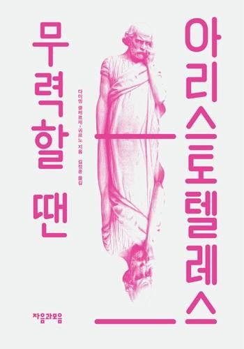 Korean typographic poster design by Kim hyung-jin