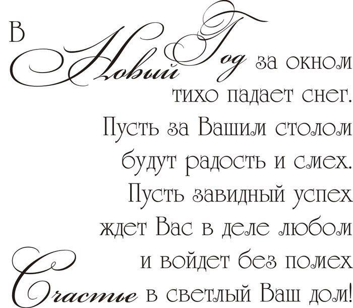 Поздравительная надпись на открытке с новым годом, марта вышивкой