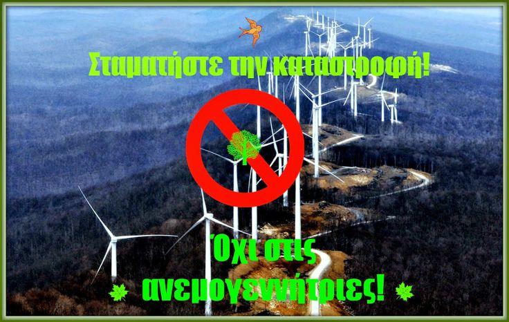 Γη και Ελευθερία.: Όχι στις ανεμογεννήτριες!