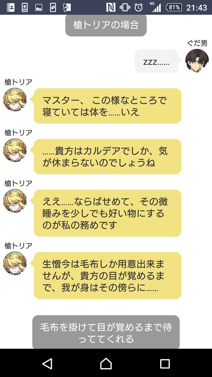 Ss 男 Fgo ぐだ