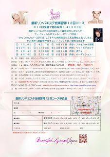 Beautiful Lymph Japan Co., Ltd. President Satoshi Toda: Beautiful Lymph Japan 主催  エステ技術習得12回コース ※12回受講で資格取...