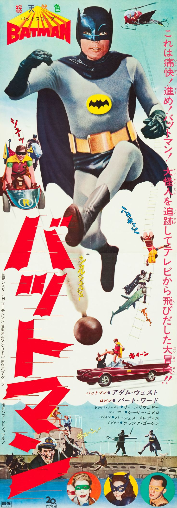 """Movie Posters:Action, Batman (20th Century Fox, 1966). Japanese STB (20"""" X 57"""").. ... Image #1"""