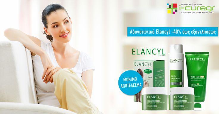 Elancyl, μία πρωτοπόρος σειρά στην περιποίηση του σώματος! Αδυνάτισμα, κομψό σώμα, τόνωση του δέρματος, εξάλειψη της κυτταρίτιδας. Τώρα, σε μοναδική Προσφορά *έως εξαντλήσεως αποθεμάτων! http://www.i-cure.gr/elancyl