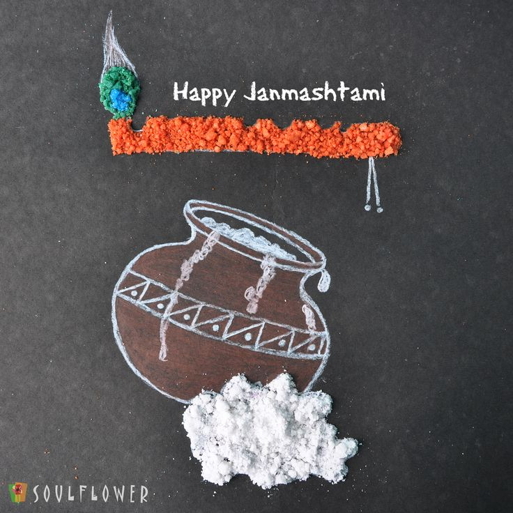 Happy Janmashtami All !