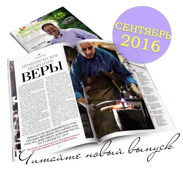 """Читайте онлайн новый выпуск журнала  """"Победоносный Голос Верующего"""" - Сентябрь 2016 www.ebvov.com.ua  http://www.kcm.org.ua/magazine.php  http://kcm.org.ua/magazine/read.php?num=2016_09"""