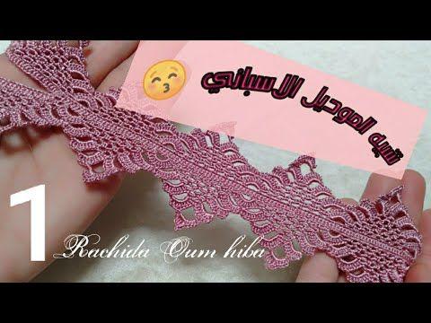 الجزء 1 موديل شبيه الموديل الاسباني خدميه في نهار واحد Youtube Crochet Necklace Crochet Crochet Earrings