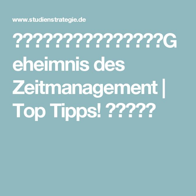 Pareto-Prinzip:Geheimnis des Zeitmanagement | Top Tipps! ★★★★★