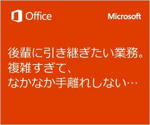 Microsoft Office 紙1枚で、伝わる。Wordで引き継ぎ書作成。のバナーデザイン