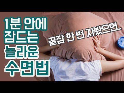 '꿀잠' 한 번 자봤으면... 1분 안에 잠드는 놀라운 수면법 - YouTube