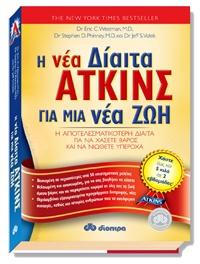 ΝΕΑ ΔΙΑΙΤΑ ATKINS