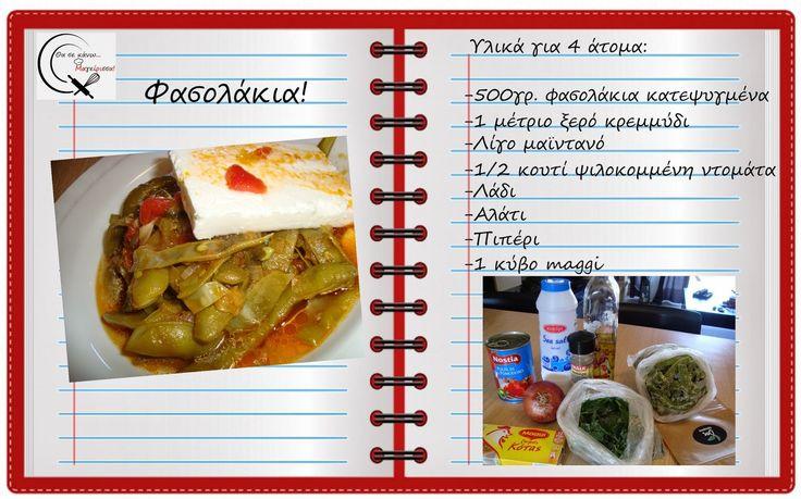 Θα σε κάνω Μαγείρισσα!: Φασολάκια