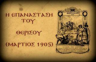 ΕΛΛΗΝΩΝ ΙΣΤΟΡΙΑ-10 Μαρτίου 1905- Η ΕΠΑΝΑΣΤΑΣΗ ΤΟΥ ΘΕΡΙΣΟΥ   Ο ΠΡΟΑΓΓΕΛΟΣ ΤΗΣ ΕΝΩΣΗΣ ΤΗΣ ΚΡΗΤΗΣ ΜΕ ΤΗΝ ΕΛΛΑΔΑ