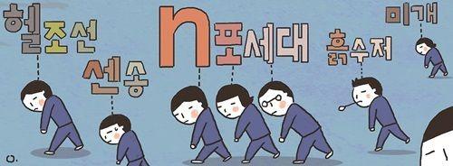 [국민일보]아픈 청춘… 5포→ 7포 넘어 'n포 세대' 좌절