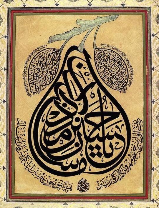 Calligrapher/ Hattat: Hattat Aziz Efendi, (Trabzon1871-1934 istanbul)