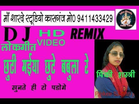 785) DJ REMIX BHAJAN//PINKI YADAV SHASTRI 9720509569//MAA