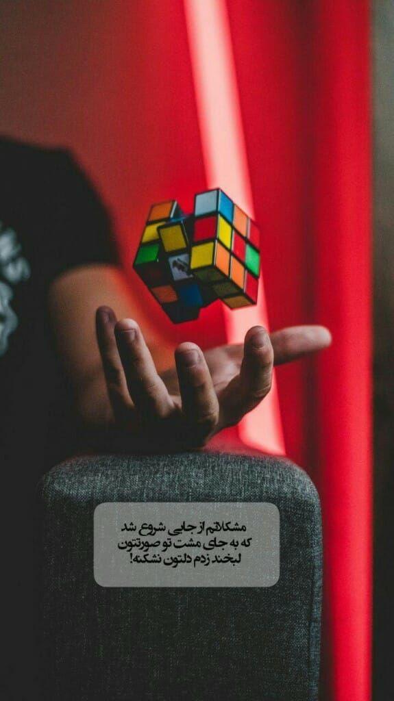 عکس استوری اینستاگرام باحال دخترونه و پسرونه غمگین عاشقانه 1399 In 2021 Cool Words Persian Quotes Girly Drawings