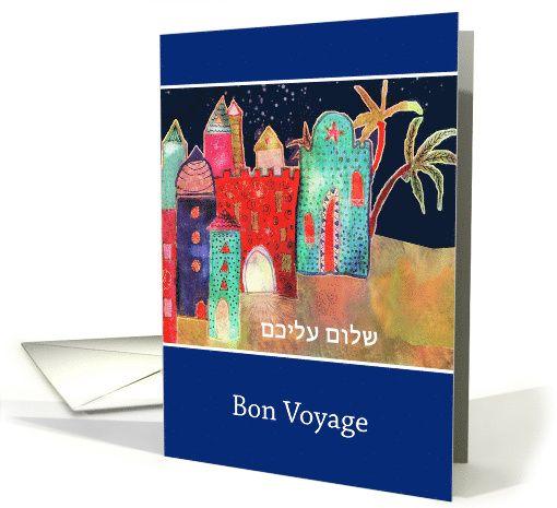 Bon Voyage Shalom Aleichem Pilgrimage Holy Land Card Mixed Media Painting Rosh Hashanah Holiday Greeting Cards