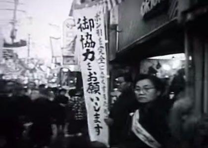 『赤線・青線ってなに?』売春法に沸く昭和30年代の日常まとめ4 - いまトピ