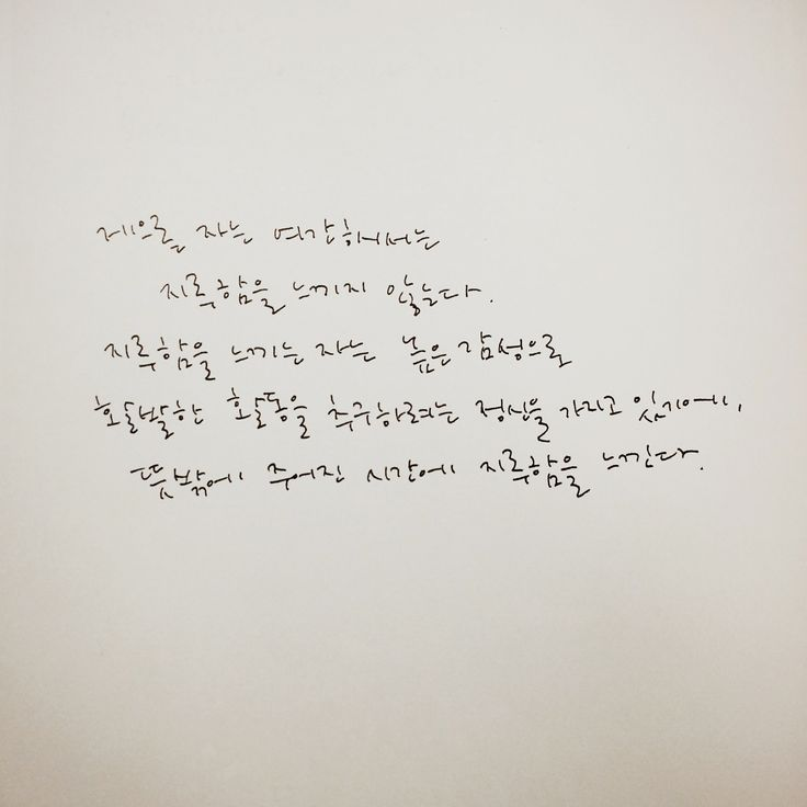 #한글 #캘리그라피 #손글씨 #펜글씨 #korean #typography #calligraphy #handwriting #font #lettering  #니체의말 71
