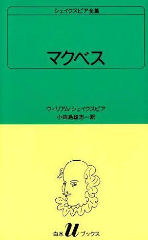 マクベス/ウィリアムシェイクスピア