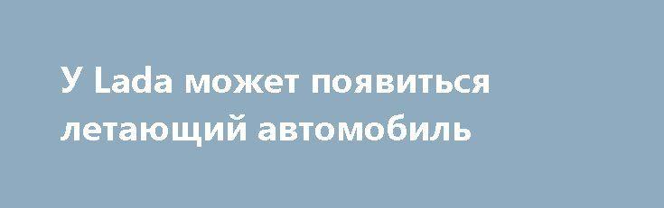У Lada может появиться летающий автомобиль http://apral.ru/2017/06/06/u-lada-mozhet-poyavitsya-letayushhij-avtomobil/  Автор фото: фирма-производитель Взрослые тоже любят мечтать. Даже находясь на [...]