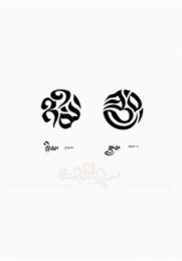 """""""Sun, Moon"""". Tibetan Drutsa script roundeles. Tattoo design byTashi Mannox 