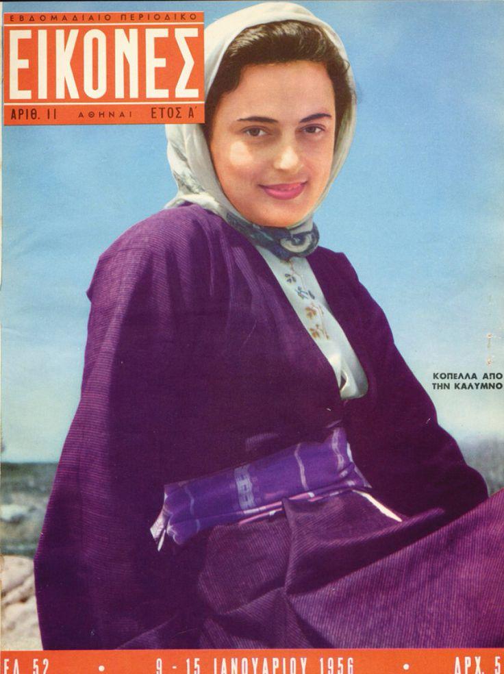"""""""Κοπέλλα από την Κάλυμνο"""""""" Από το βιβλίο ΕΙΚΟΝΕΣ: 1955-1957 The Complete Cover Archive (Εκδόσεις Τσαγκαρουσιάνος)"""