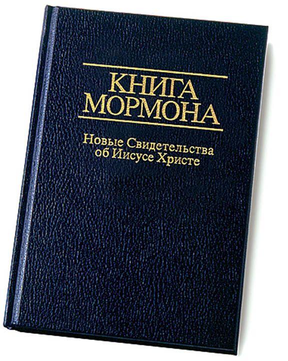 Книга Мормона изменяет жизней
