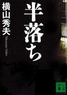 """「妻を殺しました」。現職警察官・梶聡一郎が、アルツハイマーを患う妻を殺害し自首してきた。動機も経過も素直に明かす梶だが、殺害から自首までの2日間の行動だけは頑として語ろうとしない。梶が完全に""""落ち""""ないのはなぜなのか、その胸に秘めている想いとは。日本中が震えた、ベストセラー作家の代表作。  read more at Kobo."""