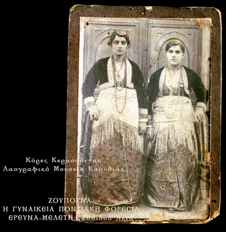 Ζουπούνα-Η γυναικεία Ποντιακή φορεσιά : Κόρες Κερασούντας