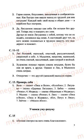 Ответ на задание (страница) 5 - Литература 1-2 класс Ефросинина