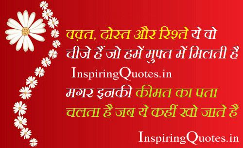 Waqt, Dost Aur Rishte | Inspirational Quotations Pictures | Inspiring Quotes – Inspirational, Motivational Quotations, Thoughts and Sayings