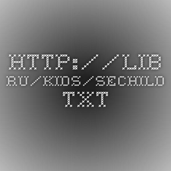 http://lib.ru/KIDS/sechild.txt