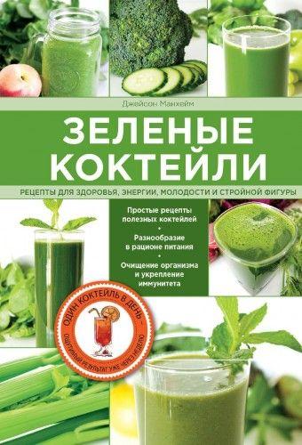 Зеленые коктейли и другие рецепты сыроедов
