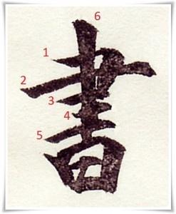 """Avant même d'envisager d'écrire des kanjis (漢字, かんじ, """"caractères [de"""