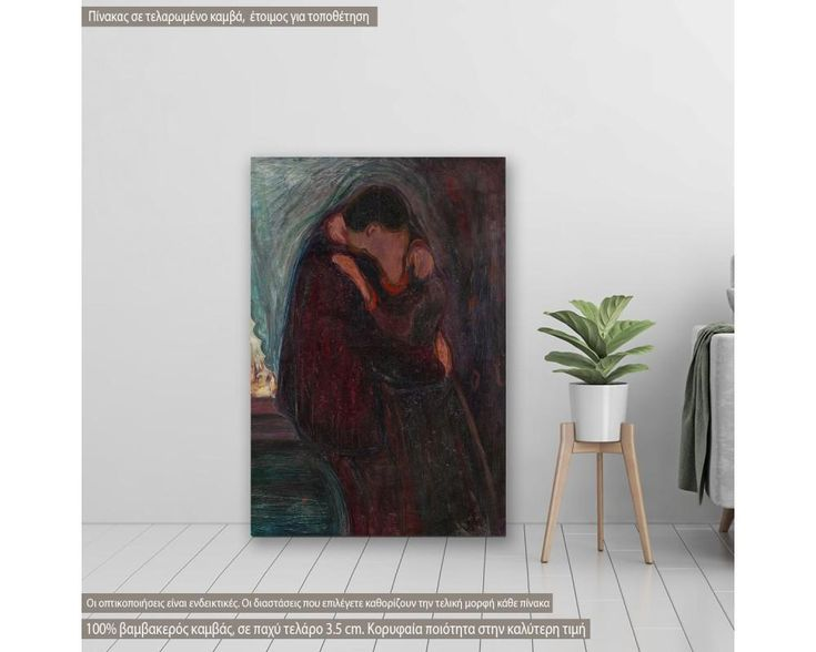 The kiss by E. Munch, αντίγραφο - αναπαραγωγή πίνακα σε καμβά,19,90 €,https://www.stickit.gr/index.php?id_product=20900&controller=product, Δείτε το !