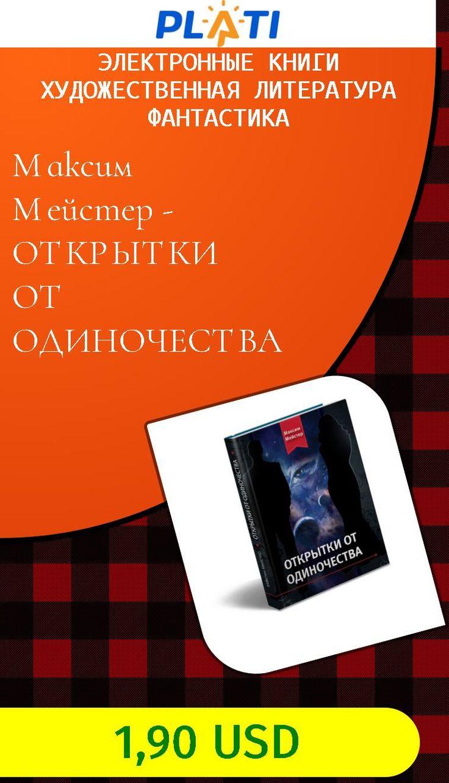 Максим Мейстер - ОТКРЫТКИ ОТ ОДИНОЧЕСТВА Электронные книги Художественная литература Фантастика