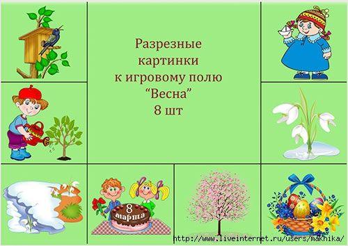 117220039_large_vesna2.jpg (500×354)