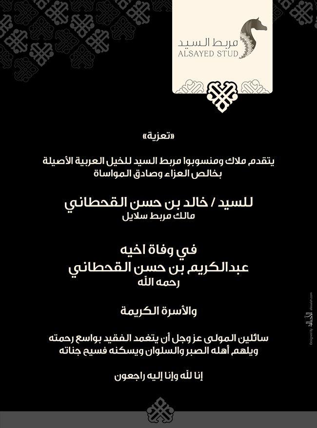 تعزية من مربط الســيد في وفاة عبدالكريم القحطاني رحمه الله
