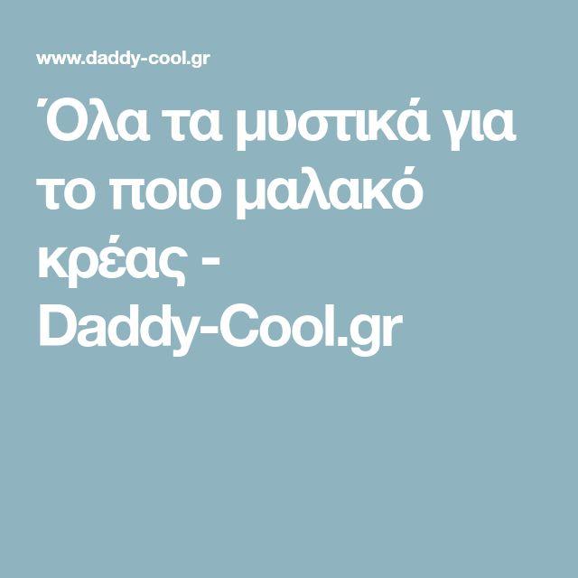 Όλα τα μυστικά για το ποιο μαλακό κρέας - Daddy-Cool.gr