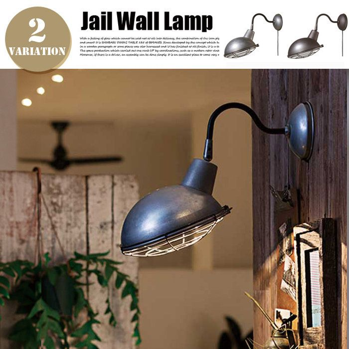 ジェイルウォールランプ(Jail-walllamp)アートワークスタジオ(ARTWORKSTUDIO)AW-0478全2色(メタル/ビンテージメタル)【送料無料】