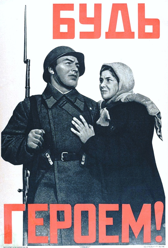 "Russian WW2 ""Be a hero!"""