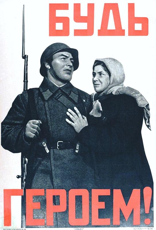 "Russian  WW2  ""Be a hero!"""