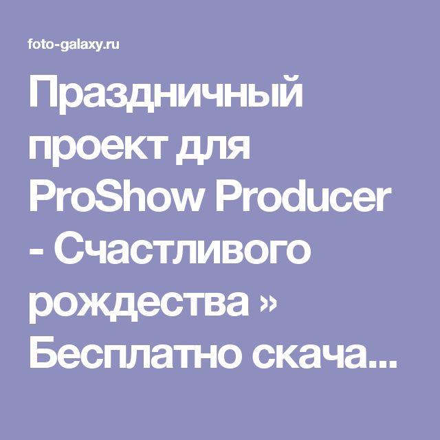 Праздничный проект для ProShow Producer - Счастливого рождества » Бесплатно скачать рамки для фотографий,клипарт,шрифты,шаблоны для Photoshop,костюмы,рамки для фотошопа,обои,фоторамки,DVD обложки,футажи,свадебные футажи,детские футажи,школьные футажи,видеоредакторы,видеоуроки,скрап-наборы