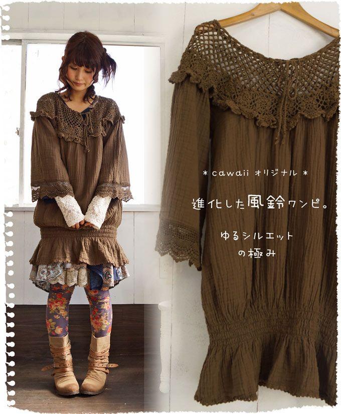【楽天市場】♪♪(カーキブラウン) cawaiiオリジナル。進化した風鈴。手編みレースの魅力。贅沢な透け感を楽しむ。風鈴のようなシルエットのオシャレトップス  裾にゴムが入っていてたるんとなるシルエット。(メール便不可) 森ガ-ル☆:ワンピース専門店 Cawaii