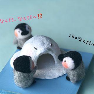 ペンギンさんのお家が 完成 かまくらにしてみました 笑 ペンギンさんたちはまだ戸惑ってる様子 w さあ このお家に住めるように君達も準備しなくちゃ 羊毛 人形 マスコット フェルト wool felt woolfelt ニードルフェルト needlefelt 動物 羊毛フェルト