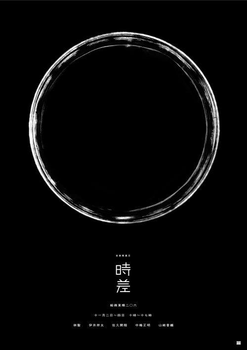 Japanese Exhibition Poster: Time Difference. Takara Mahaya. 2013